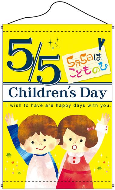 発売モデル タペストリー 10 800円以上で送料無料 Childrens 店内タペストリー ノーマル バーゲンセール No.1764 Day