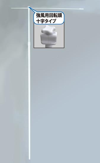 のぼり旗 ポール 4m幅広ポール 10本入1ケース/白/直径25mm/横棒1100mm No.974
