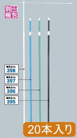 のぼり旗 ポール 3mスタンダードポール 20本入1ケース/白/直径22mm/横棒850mm No.398 伸縮
