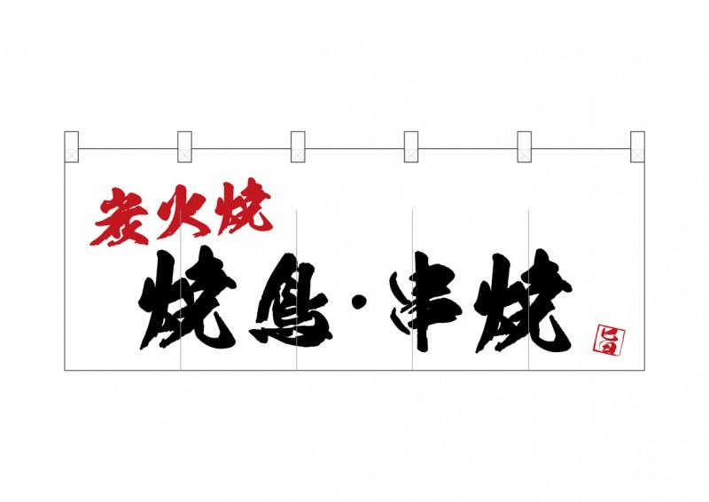 のれん 焼鳥・串焼 フルカラーのれん No.24955 焼鳥串焼炭火焼