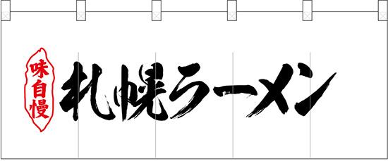 のれん ポリのれん ポリのれん No.25073 札幌ラーメン