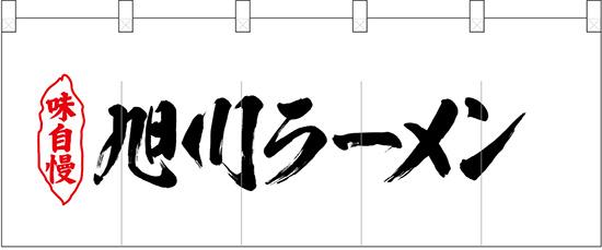 のれん ポリのれん ポリのれん No.25074 旭川ラーメン