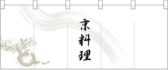 のれん ポリのれん ポリのれん No.25137 カブ京料理