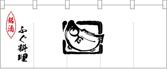 のれん ポリのれん ポリのれん No.25149 ふぐ料理イラスト