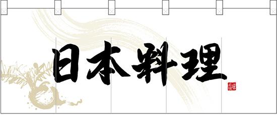 のれん ポリのれん ポリのれん No.25162 カブ日本料理