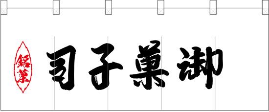 のれん ポリのれん ポリのれん No.25217 銘菓反対御菓子司