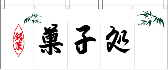 のれん ポリのれん ポリのれん No.25219 銘菓菓子処