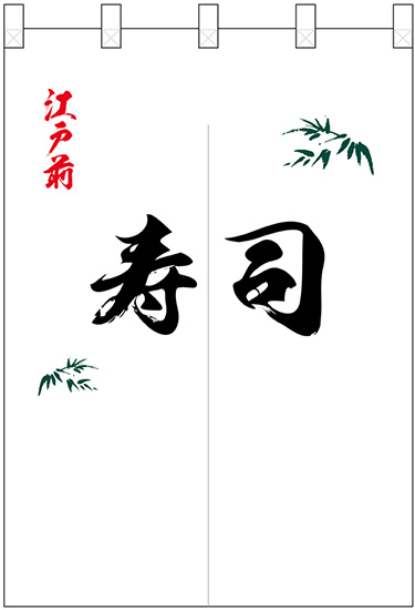 のれん ポリのれん ポリのれん No.25227 笹入り江戸前寿司