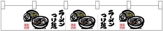 のれん ポリのれん ポリのれん No.25261 ラーメンつけ麺