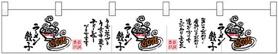 のれん ポリのれん ポリのれん No.25263 ラーメン餃子文字交互