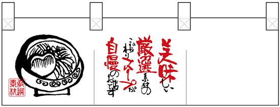 のれん ポリのれん ポリのれん No.25301 美味しい厳選イラスト