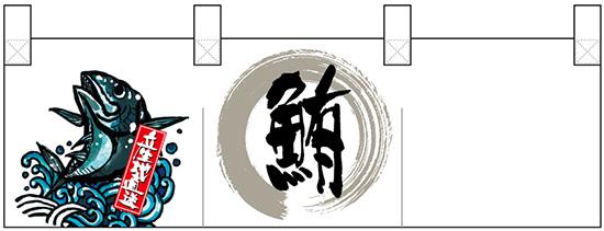 のれん ポリのれん ポリのれん No.25307 灰色丸鮪イラスト