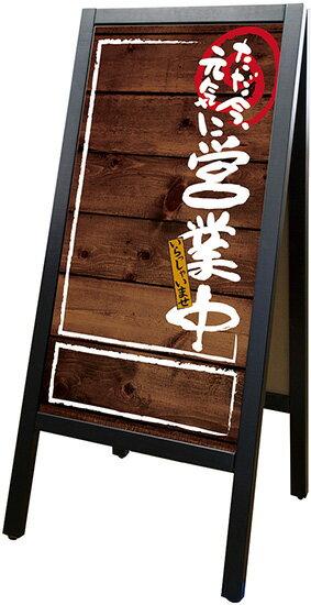 立て看板 プレート リムーバブルA型マジカル 25514 営業中 濃木目 スタンド看板 おしゃれ 木製 業務用