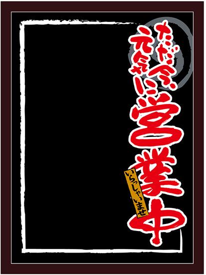 立て看板 プレート マジカルボード 25521 営業中 黒地赤字 L スタンド看板 おしゃれ 木製 業務用