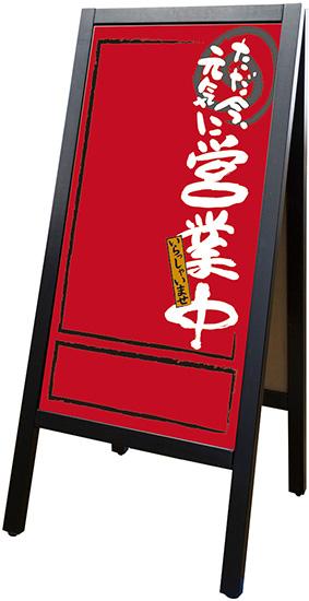 立て看板 プレート リムーバブルA型マジカル 25523 営業中 赤地 スタンド看板 おしゃれ 木製 業務用