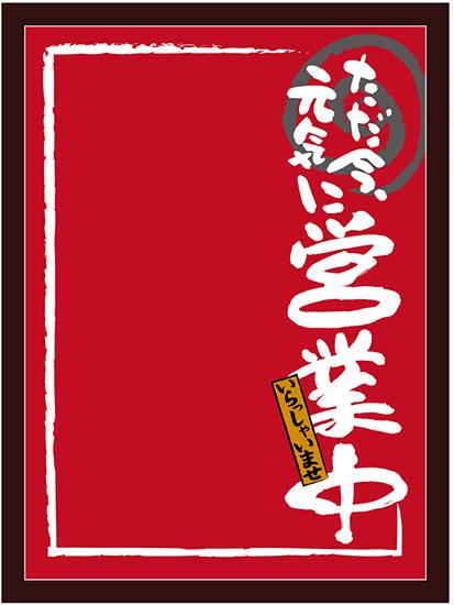 立て看板 プレート マジカルボード 25524 営業中 赤地 L スタンド看板 おしゃれ 木製 業務用