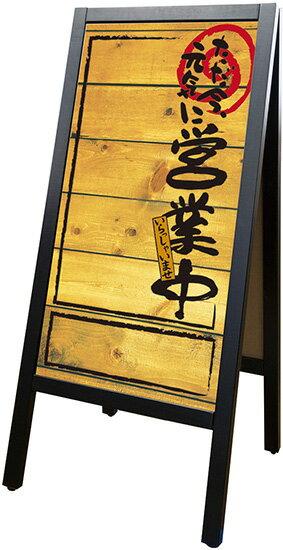 立て看板 プレート リムーバブルA型マジカル 25526 営業中 木目 スタンド看板 おしゃれ 木製 業務用