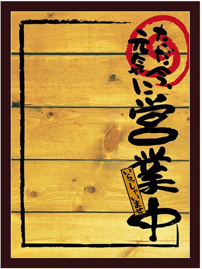立て看板 プレート マジカルボード 25527 営業中 木目 L スタンド看板 おしゃれ 木製 業務用