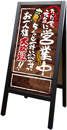 立て看板 プレート リムーバブルA型マジカル 25529 営業中 大歓迎 スタンド看板 おしゃれ 木製 業務用
