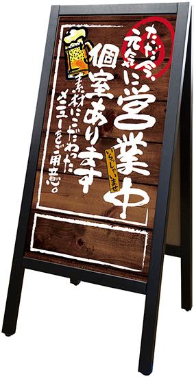 立て看板 プレート リムーバブルA型マジカル 25532 営業中 個室 スタンド看板 おしゃれ 木製 業務用