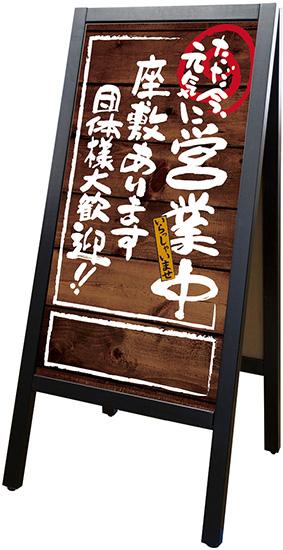 立て看板 プレート リムーバブルA型マジカル 25535 営業中 座敷 スタンド看板 おしゃれ 木製 業務用