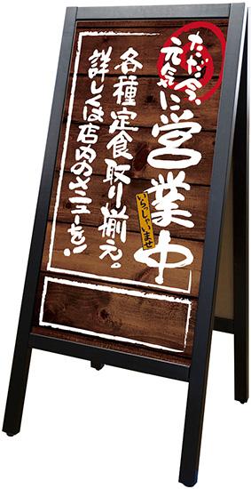 立て看板 プレート リムーバブルA型マジカル 25538 営業中 定食 スタンド看板 おしゃれ 木製 業務用