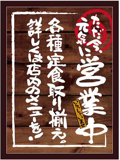 立て看板 プレート マジカルボード 25539 営業中 定食 L スタンド看板 おしゃれ 木製 業務用
