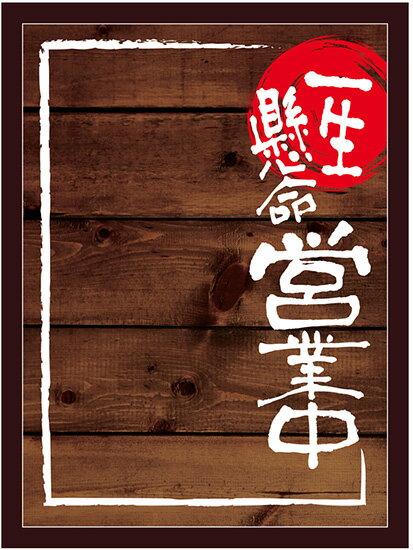 立て看板 プレート マジカルボード 25542 営業中2 濃木目 L スタンド看板 おしゃれ 木製 業務用