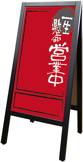 立て看板 プレート リムーバブルA型マジカル 25550 営業中2 赤地 スタンド看板 おしゃれ 木製 業務用