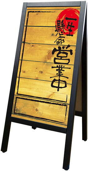 立て看板 プレート リムーバブルA型マジカル 25553 営業中2 木目 スタンド看板 おしゃれ 木製 業務用