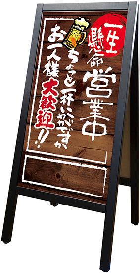 立て看板 プレート リムーバブルA型マジカル 25556 営業中2 大歓迎 スタンド看板 おしゃれ 木製 業務用