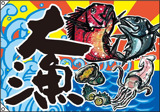 大漁 大漁旗(W1000×H700mm 素材:ポリエステルハンプ) No.63174