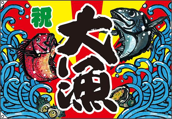 大漁 大漁旗(W1300×H900mm 素材:ポリエステルハンプ) No.63179