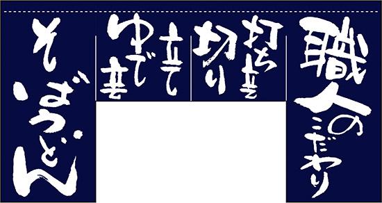 のれん 変型のれん 職人のこだわり (四角タイプ) 変型のれん No.63210