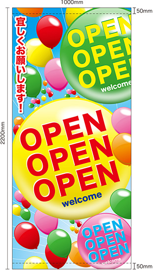 OPEN風船(ターポリン) 店頭幕 No.63302