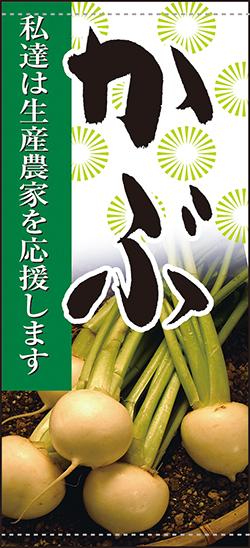 かぶ(ポンジ) 店頭幕 No.63308