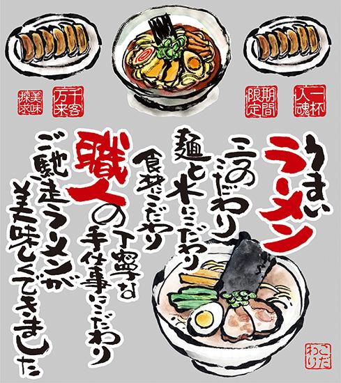 ラーメン 餃子 巨大ウィンドウシール 片面 (W800×H900mm) No.63693