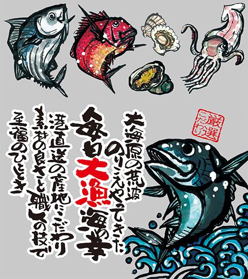 海の幸 海鮮 巨大ウィンドウシール 片面 (W800×H900mm) No.63694