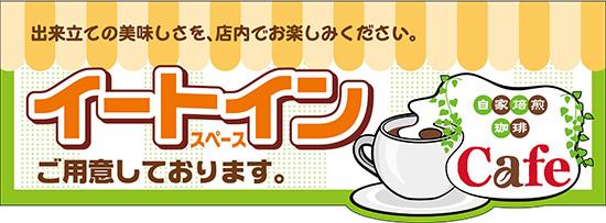 イートイン(オレンジ) 変型パネル No.63990