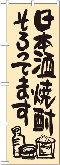 のぼり旗 アルコール メッセージ 10 期間限定特別価格 SNB-1036 800円以上で送料無料 毎週更新 日本酒焼酎そろってます