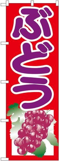 新入荷 流行 のぼり旗 果物 10 800円以上で送料無料 SNB-1352 朱 ぶどう 優先配送