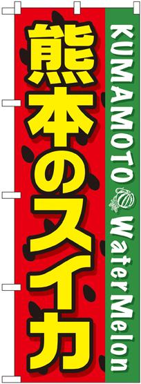 正規激安 のぼり旗 果物 10 熊本のスイカ SNB-1409 人気激安 800円以上で送料無料