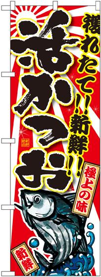 のぼり旗 売却 売り込み 鮮魚 10 800円以上で送料無料 活かつお SNB-1480