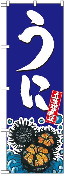 のぼり旗 鮮魚 10 安全 数量限定アウトレット最安価格 うに 800円以上で送料無料 SNB-1520