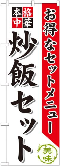 のぼり旗 中華料理 10 激安超特価 800円以上で送料無料 炒飯セット SNB-480 全品送料無料