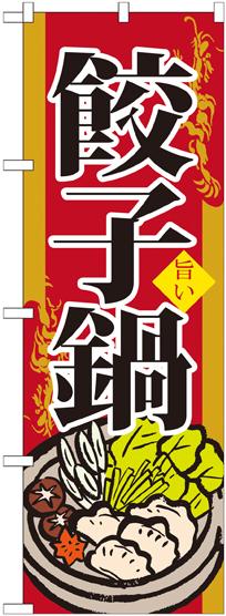 のぼり旗 鍋 絶品 10 SNB-518 スピード対応 全国送料無料 800円以上で送料無料 餃子鍋