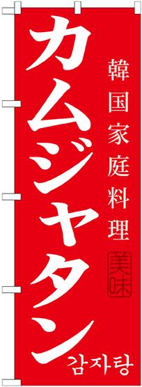 のぼり旗 AL完売しました 鍋 10 SNB-522 800円以上で送料無料 カムジャタン オリジナル