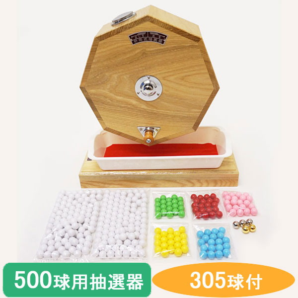 [送料無料] 高級 木製ガラポン福引抽選器 500球用 SHINKO製 国産 [玉305球(金・銀玉付)と跳ねにくい赤もうせん受け皿付]