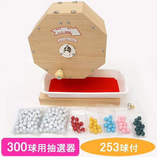 [送料無料] 300球用 木製ガラポン抽選器 跳ねにくい赤もうせん受け皿付 国産 [玉253球付]