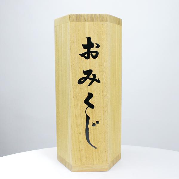 [送料無料] おみくじ筒(白木欅[ケヤキ・けやき]製)